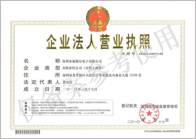 港泉SMT营业执照