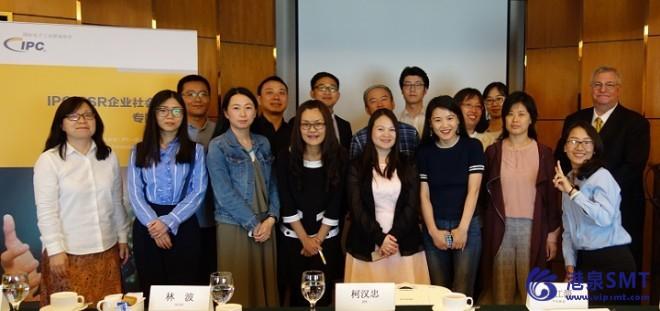 IPC CSR企业社会责任专题会议在北京召开